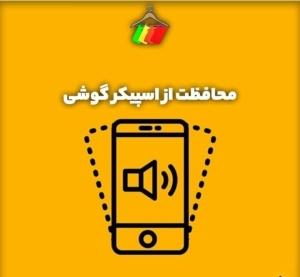 تعویض اسپیکر شیائومی در اصفهان-تعمیرات در اصفهان