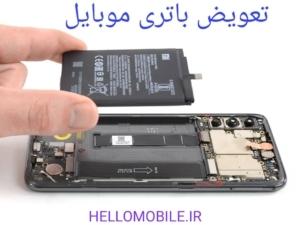 تعویض باتری موبایل اصفهان